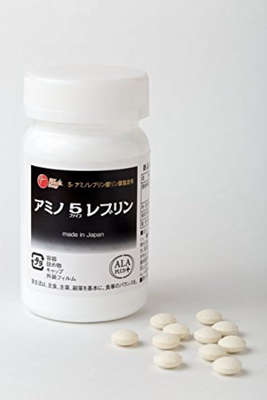 外交知的行く5-アミノレブリン酸 サプリメント