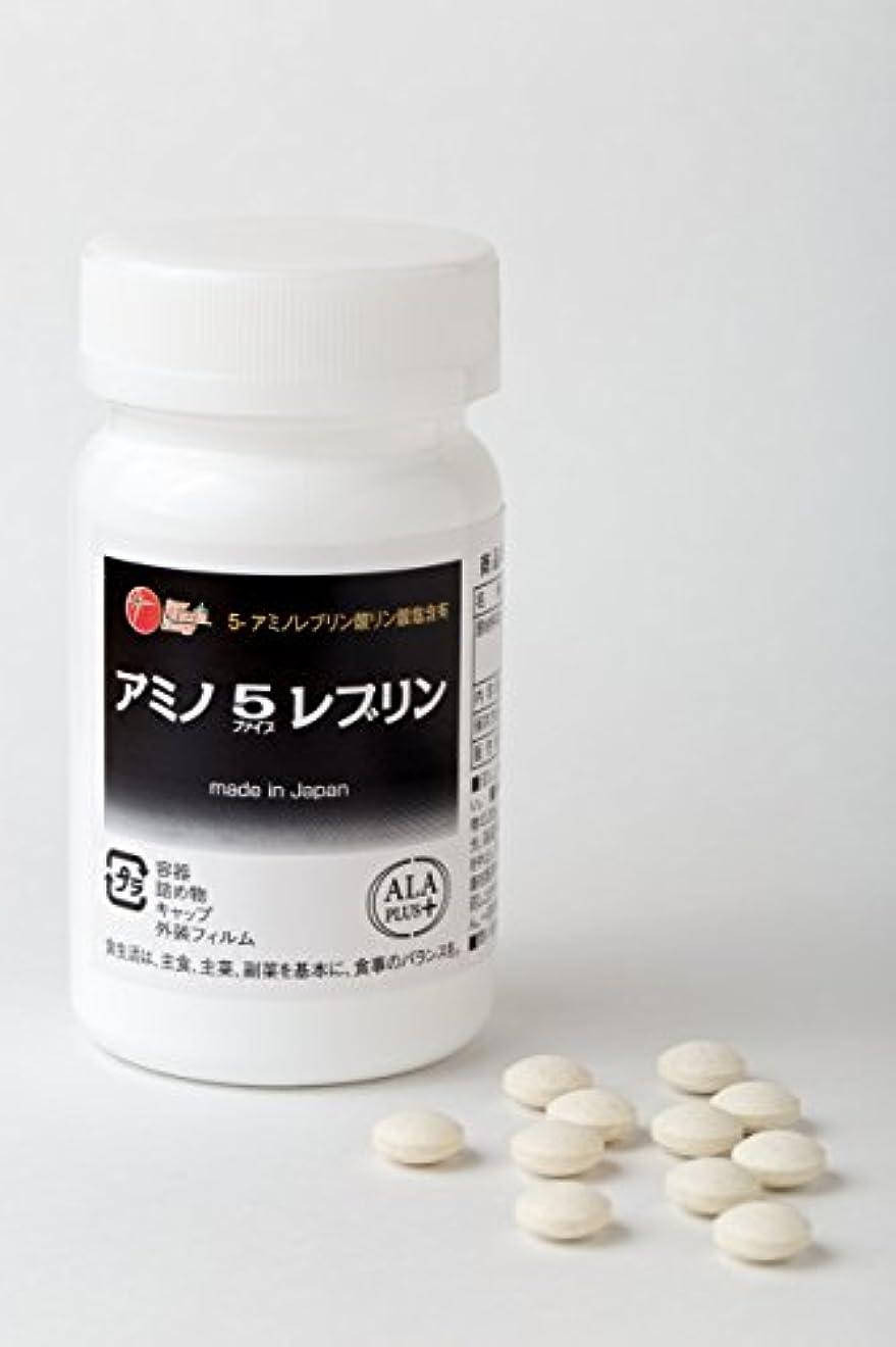 自我育成公園5-アミノレブリン酸 サプリメント