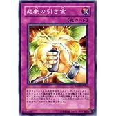 【シングルカード】遊戯王カード 【悲劇の引き金】 DP08-JP024-N 《デュエリストパック 遊星編》