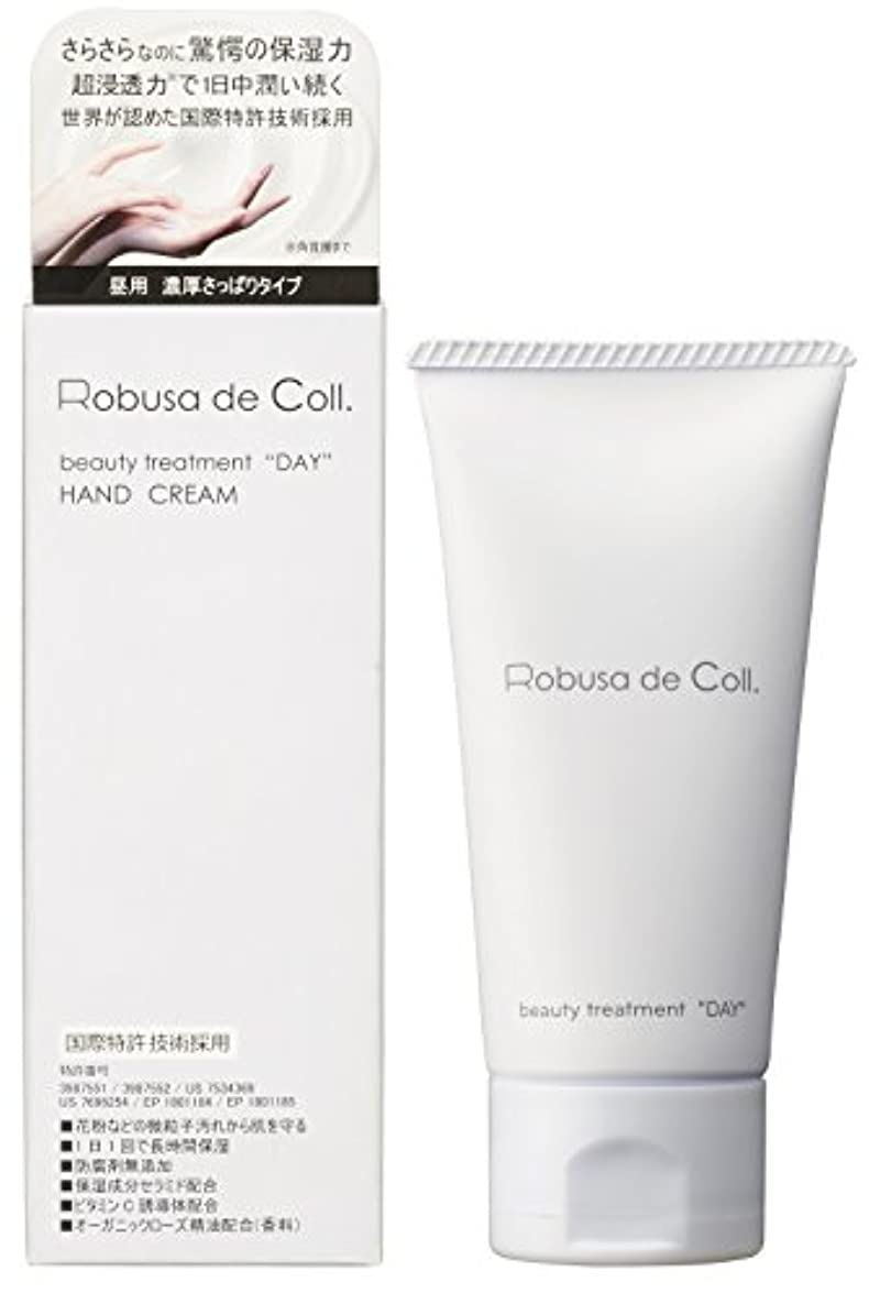 横たわる接続水曜日Robusa de Coll. (ロブサデコル) デイケアクリーム (ハンドクリーム) 60g (皮膚保護クリーム 乾燥 敏感肌用)
