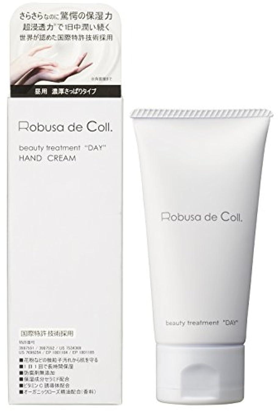 インスタント鳥海里Robusa de Coll. (ロブサデコル) デイケアクリーム (ハンドクリーム) 60g (皮膚保護クリーム 乾燥 敏感肌用)