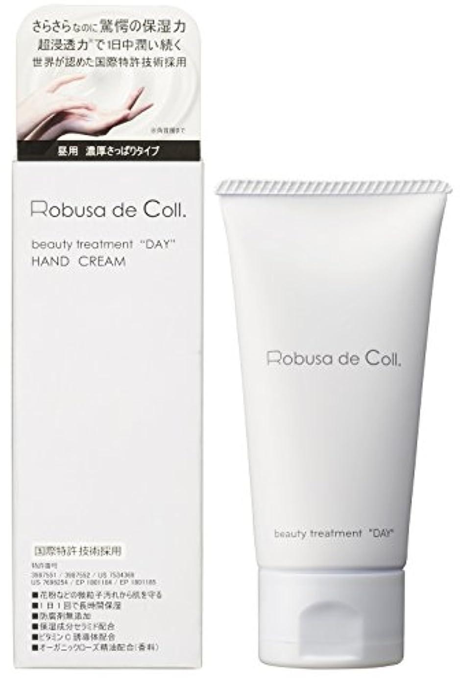 排除運営ドキュメンタリーRobusa de Coll. (ロブサデコル) デイケアクリーム (ハンドクリーム) 60g (皮膚保護クリーム 乾燥 敏感肌用)