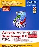 Acronis True Image 8.0 アップグレード版