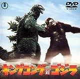 キングコング対ゴジラ [DVD]