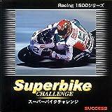 レーシング1500シリーズ スーパーバイクチャレンジ