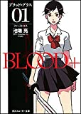 BLOOD+ 01 ファーストキス (角川スニーカー文庫)