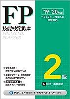 '19~'20年版 FP技能検定教本2級 6分冊 相続・事業承継