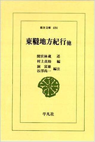 東韃地方紀行 (東洋文庫 (484))