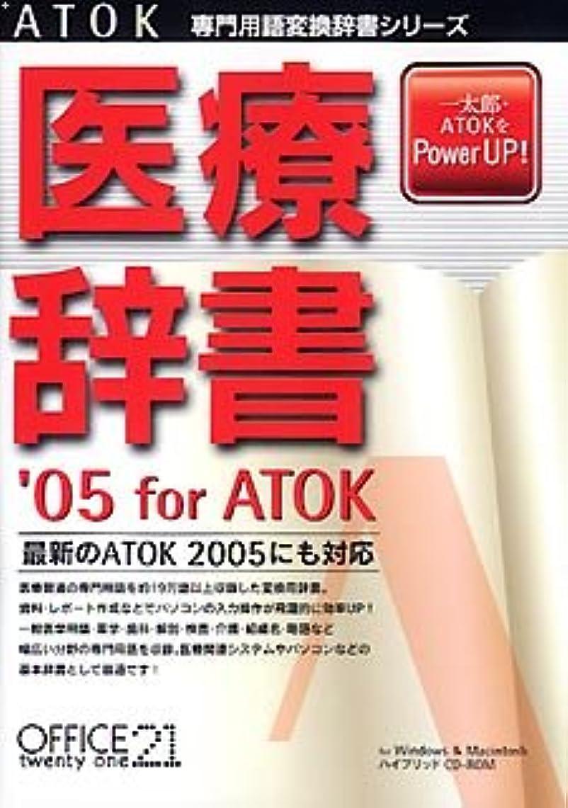 縫い目リース調整医療辞書'05 for ATOK