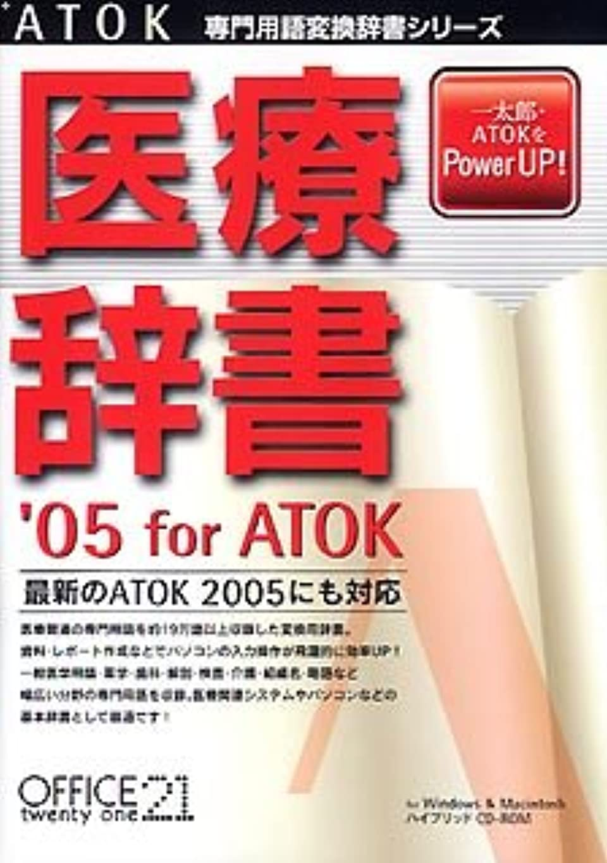 ウォルターカニンガム討論経験者医療辞書'05 for ATOK