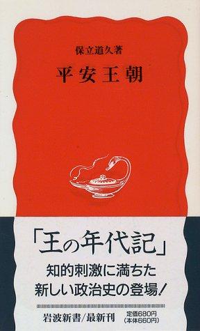 平安王朝 (岩波新書)