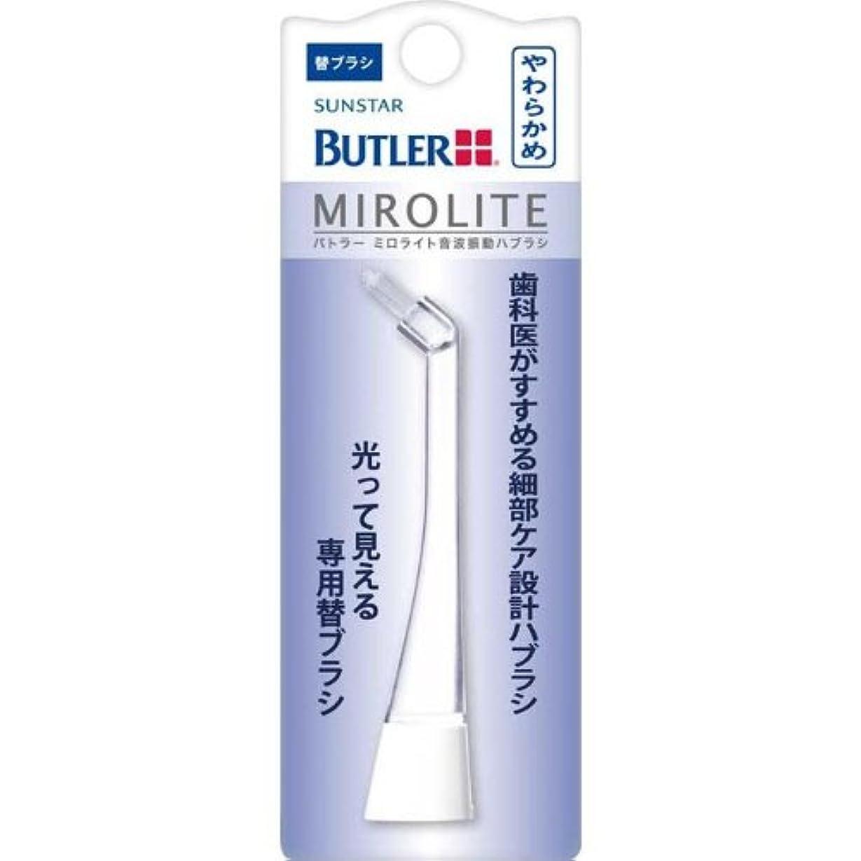でも争いパラメータBUTLER(バトラー) ミロライト 音波振動ハブラシ 替シングルタフト PB-01