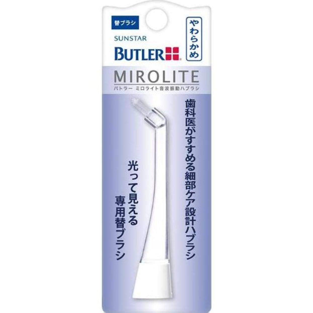 アクション異形鋸歯状BUTLER(バトラー) ミロライト 音波振動ハブラシ 替シングルタフト PB-01