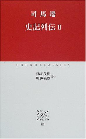 史記列伝〈2〉 (中公クラシックス)の詳細を見る