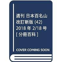 週刊 日本百名山 改訂新版 (42) 2018年 2/18号 [分冊百科]