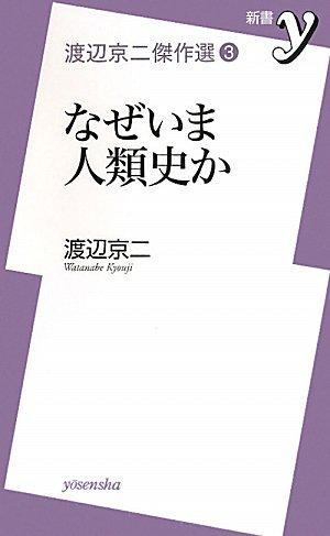 渡辺京二傑作選③ なぜいま人類史か (新書y)の詳細を見る