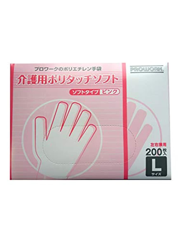並外れたバーベキュー削除する介護用ポリタッチソフト手袋 ピンク Lサイズ 左右兼用200枚入