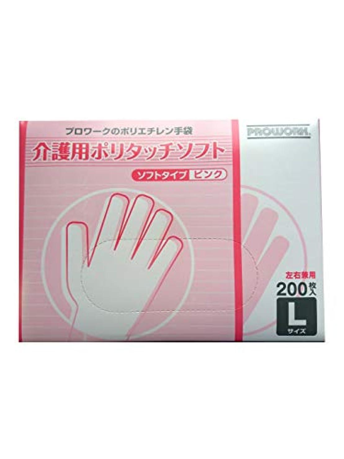 真空ワームブレンド介護用ポリタッチソフト手袋 ピンク Lサイズ 左右兼用200枚入