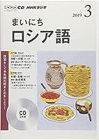 CDまいにちロシア語 (NHK CD)