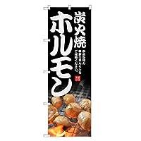 アッパレ のぼり旗 炭火焼ホルモン のぼり 長持ち四方三巻縫製 2サイズ有 (ジャンボ) F01-0012C-J
