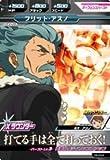 ガンダム トライエイジ 第6弾 フリット・アスノ 【マスターレア/MR】 06-044