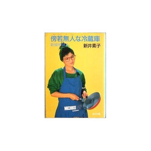 新婚物語〈3〉傍若無人な冷蔵庫 (角川文庫)の詳細を見る