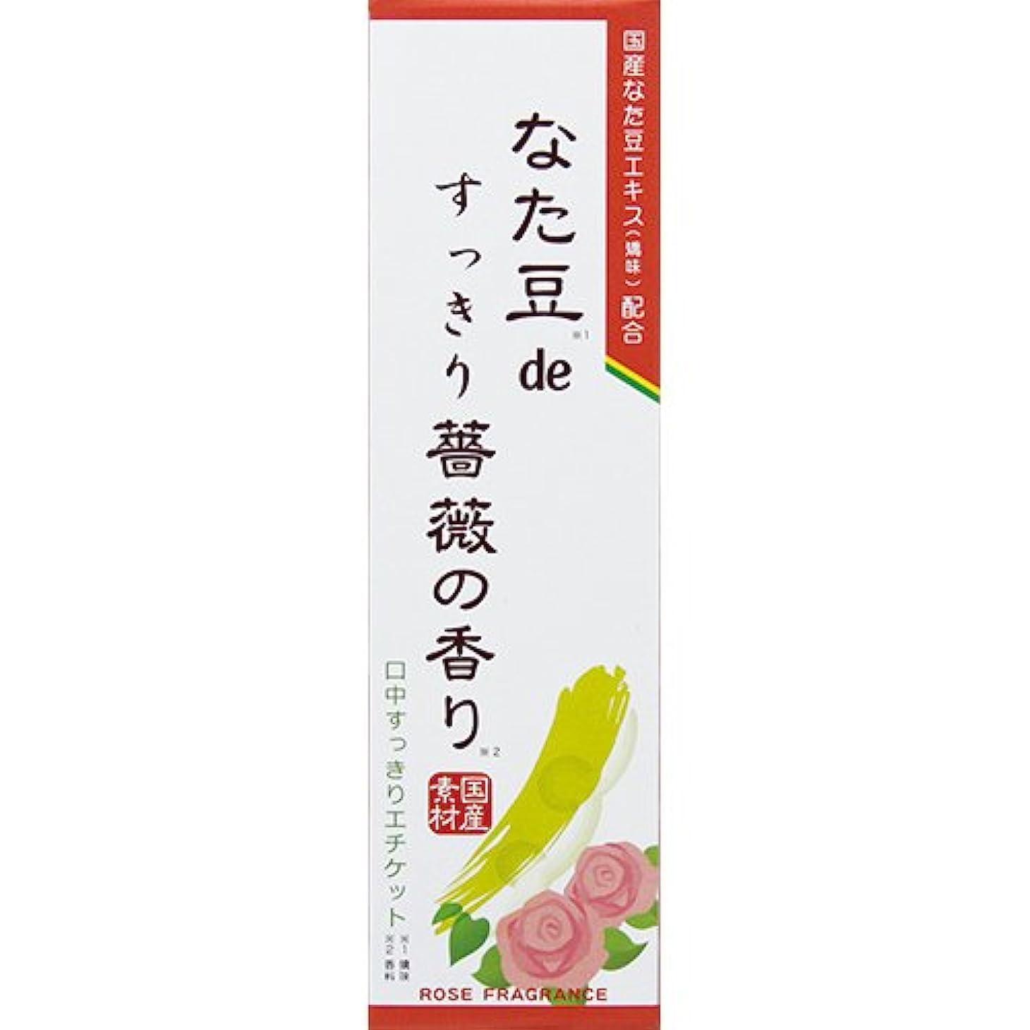 望むにぎやか肉のなた豆deすっきり薔薇の香り 120g