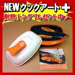 ニュークックアートプラス 電子レンジ専用調理器(レシピ本付)