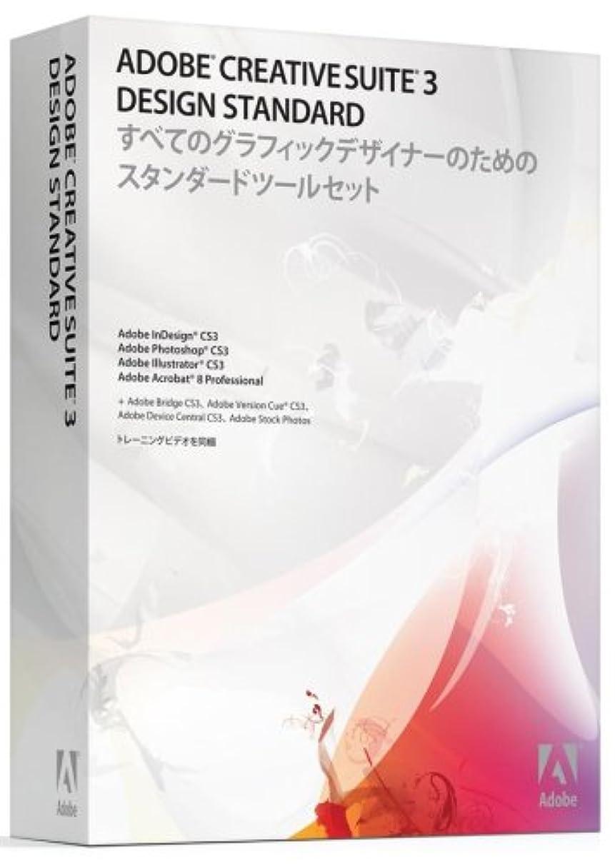 海レジデンス運搬Creative Suite 3 Design Standard アップグレード版 Macintosh版 (旧製品)