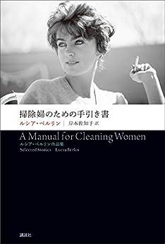 [ルシア・ベルリン]の掃除婦のための手引き書 ルシア・ベルリン作品集