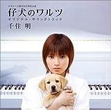 仔犬のワルツ(TVサウンドトラック)(CCCD)