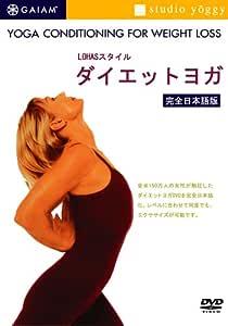 LOHASスタイル ダイエットヨガ [DVD]
