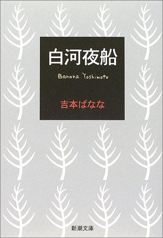 白河夜船 (新潮文庫)