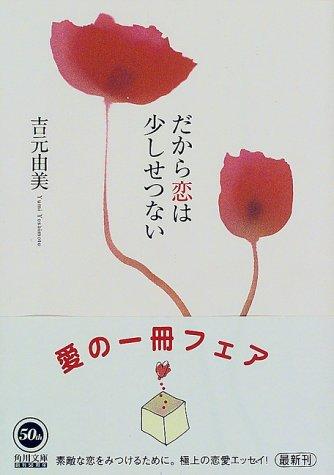 だから恋は少しせつない (角川文庫)の詳細を見る