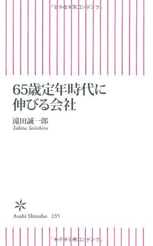 65歳定年時代に伸びる会社 (朝日新書)の詳細を見る