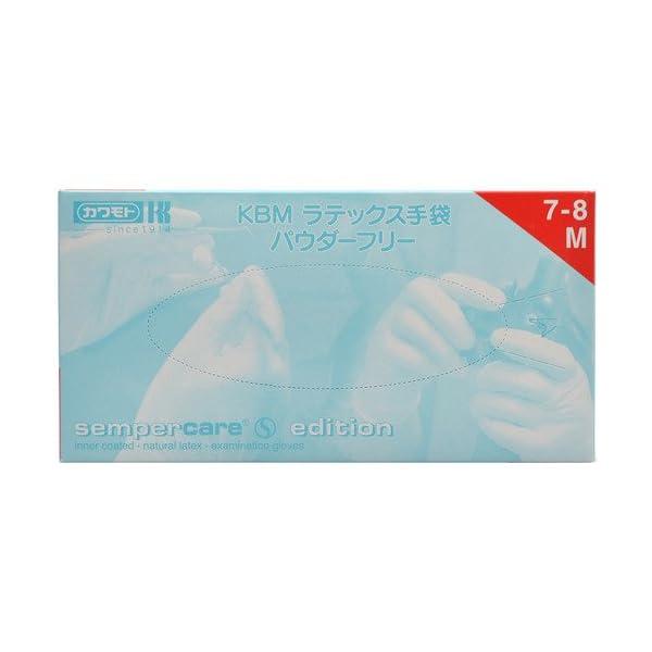 KBMラテックス手袋パウダーフリー Mサイズ100枚の商品画像