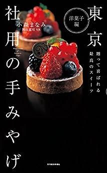 [小森 まなみ]の東京 社用の手みやげ 洋菓子編―贈って喜ばれる最高のスイーツ
