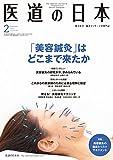 医道の日本2019年2月号(「美容鍼灸」はどこまで来たか) 画像