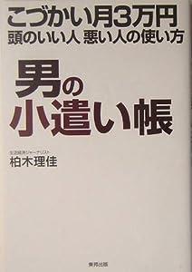 男の小遣い帳―こづかい月3万円 頭のいい人悪い人の使い方