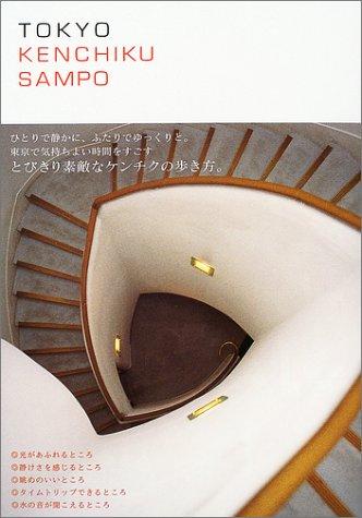 TOKYO KENCHIKU SAMPO 特別な時間の流れる25の空間の詳細を見る