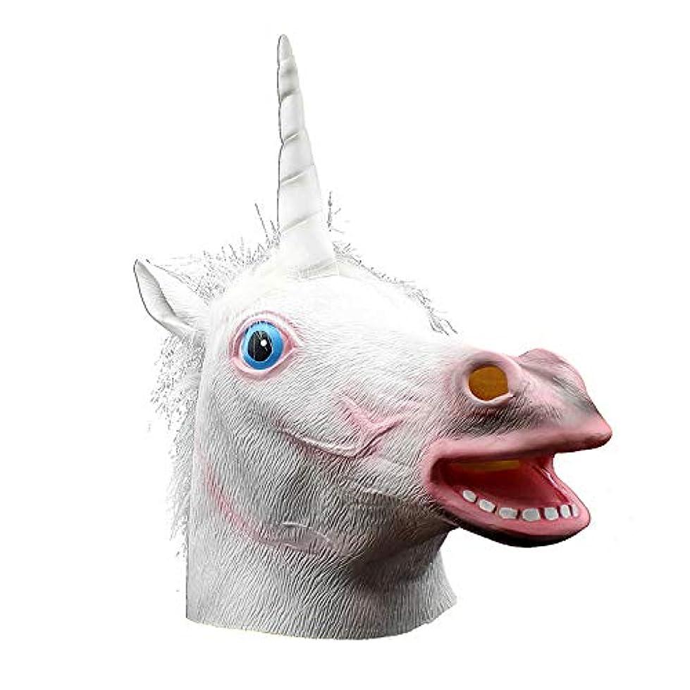 立ち寄る操作可能くびれたハロウィーン休日のパーティー用品動物ラテックスマスクユニコーン