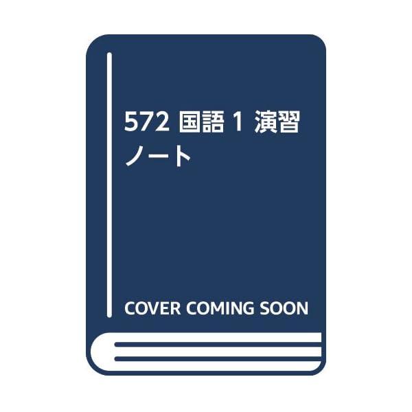 572 国語1 演習ノートの商品画像