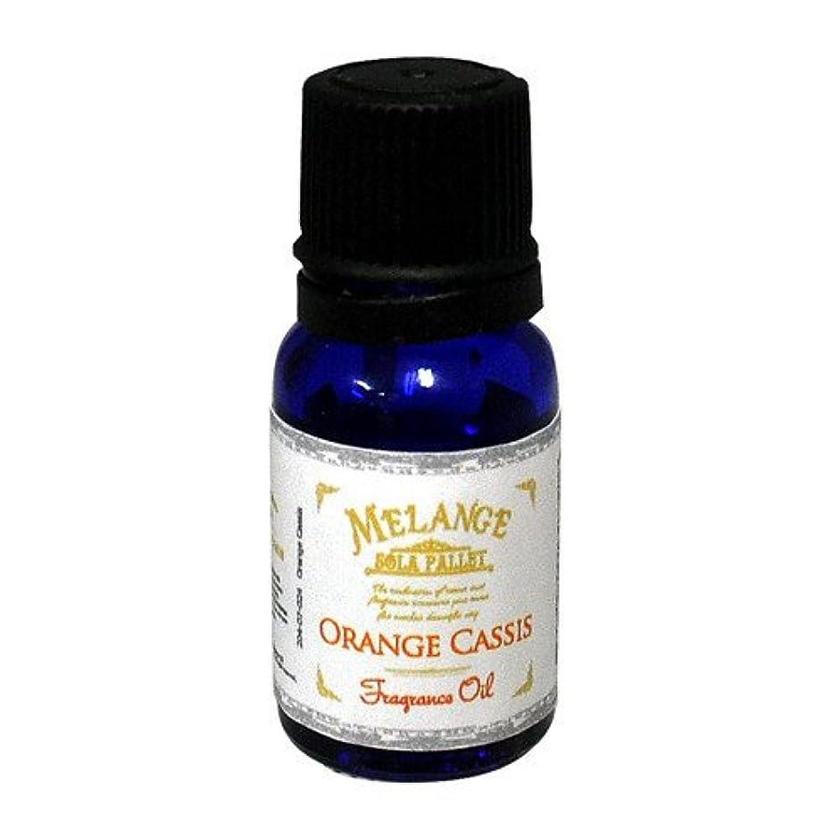 機関車ドアミラー不実SOLA PALLET MELANGE Fragrance Oil フレグランスオイル Orange Cassis オレンジカシス