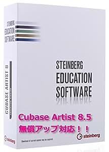 Steinberg◆CUBASE 8 Artist アカデミック版 最新Ver.8.5無償アップデート対応◆日本語対応 購入制限なし(並行輸入品)
