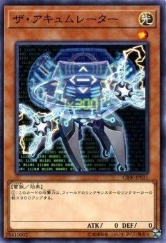 ザ・アキュムレーター ノーマル 遊戯王 サーキット・ブレイク cibr-jp031