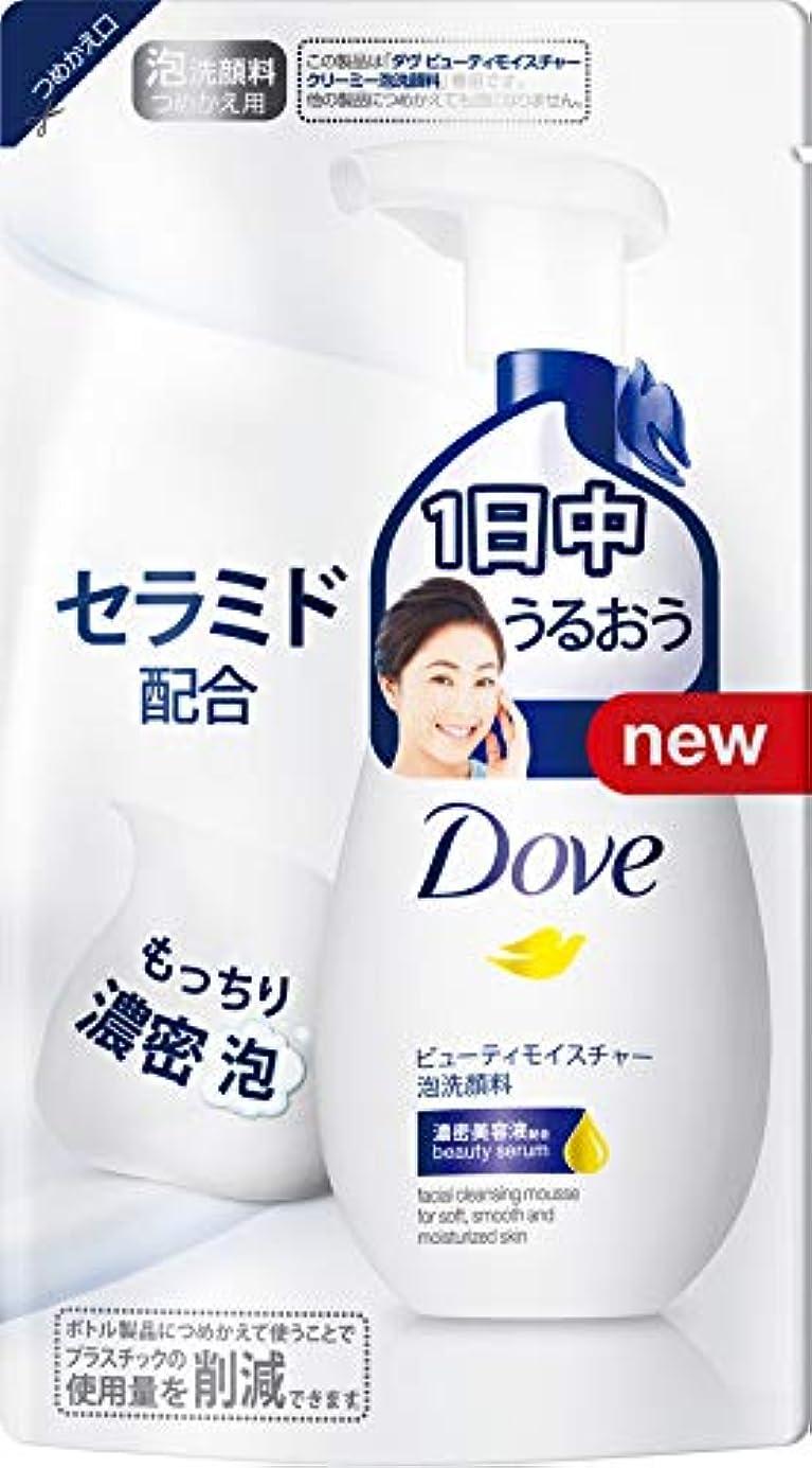 スローガン原子文明ダヴ ビューティモイスチャー クリーミー泡洗顔料 つめかえ用140ml 3点