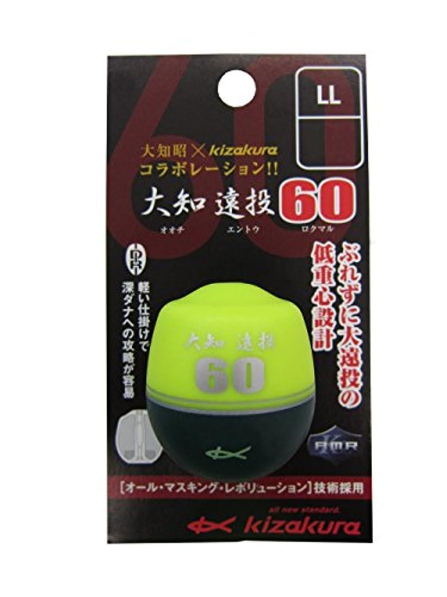 そばに同封する降臨キザクラ(kizakura) 大知モデル 大知遠投60 LL 0シブ ディープイエロー