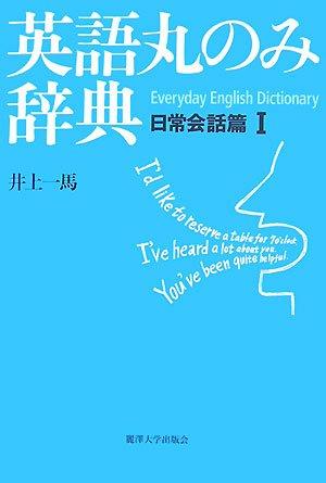 英語丸のみ辞典―日常会話篇〈1〉