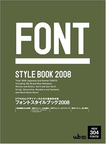フォントスタイルブック〈2008〉 (Works books)の詳細を見る