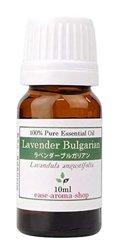 重量話す栄養ease アロマオイル エッセンシャルオイル オーガニック ラベンダーブルガリアン 10ml  AEAJ認定精油